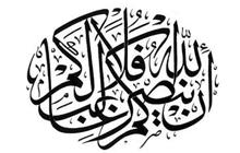 تشرف محیی الدین اربلی