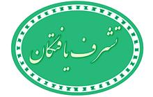 تشرفات علامه حلی