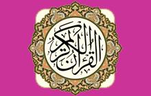 چرا اینقدر کم قرآن میخوانیم؟