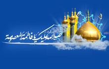 رحلت یا شهادت حضرت فاطمه معصومه(علیهاسلام)