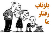 بازتاب رفتار والدین بر فرزندان