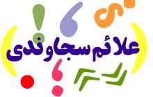 نشانههای نگارشی در نوشتار فارسی