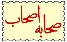 صحابه و اصحاب