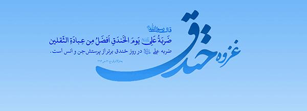 ضربه علی یوم الخندق افضل من عباده الثقلین