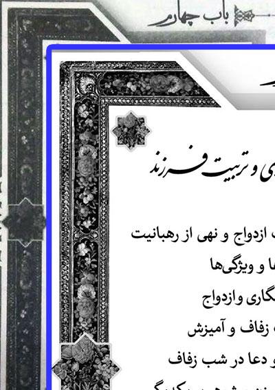 کیفیت چاپ کتاب سبک زندگی برتر