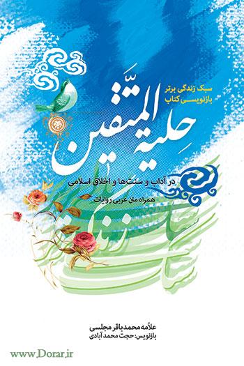 سبک زندگی برتر حلیه المتقین آداب اسلامی