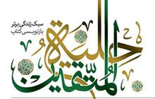 helyah-al-mottaqin-smal