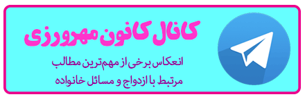 آدرس کانال تلگرامی کانون مهرورزی