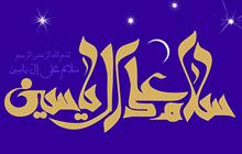متن و ترجمه زیارت آل یاسین