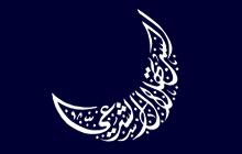 علت اختلاف مراجع در ثبوت ماه رمضان و عید فطر