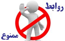 پیامدهای اجتماعی زنا در بیان حضرت رضا(علیهالسلام)
