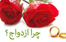 چرا ازدواج؟ انگیزههای مثبت و منفی در ازدواج