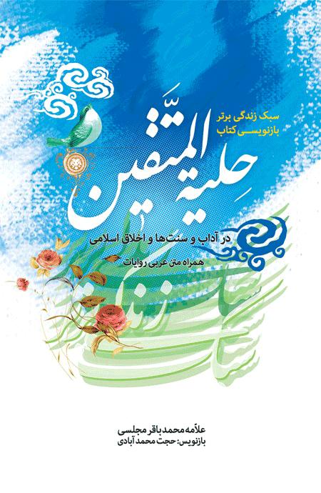 کتاب سبک زندگی برتر ویرایش حلیة المتقین