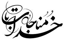 مناجات خمس عشر امام زین العابدین